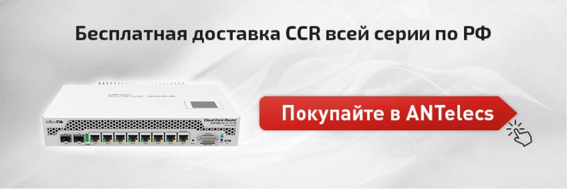 Бесплатная доставка любого CCR