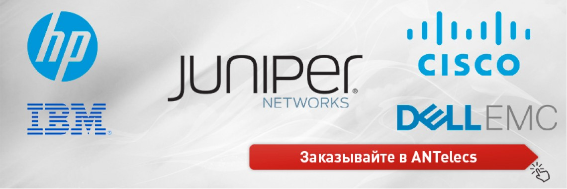 Сетевое оборудование во Владивостоке