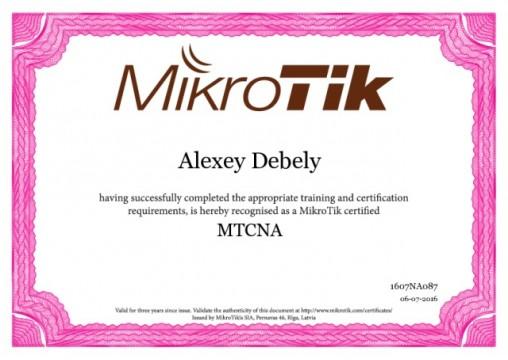 Сертификат MTCNA № 1607NA087