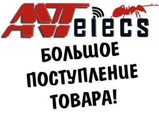 Большое поступление товара в ANTelecs.ru!