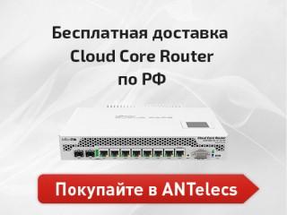 Бесплатная доставка Cloud Core Router