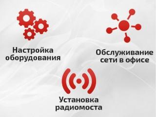 Настройка и обслуживание Вашего сетевого оборудования