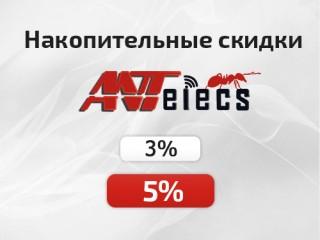 Накопительные скидки в antelecs.ru!