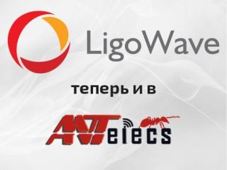 Оборудование LigoWave теперь и в ANTelecs